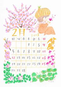 2月のカレンダー たまねぎ通信